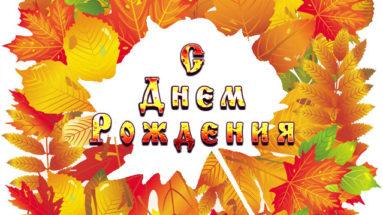 Как праздновать день рождения в славянской традиции