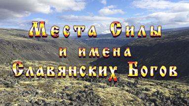Места Силы и имена Славянских Богов