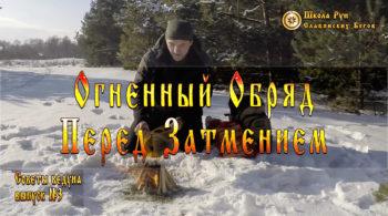 Огненный Обряд Перед Затмением Бог огня Семаргл