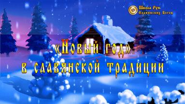 Как Славяне Праздновали Новый Год
