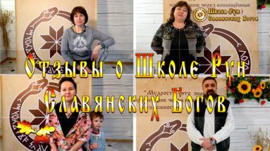 Отзывы о Школе Рун Славянских Богов