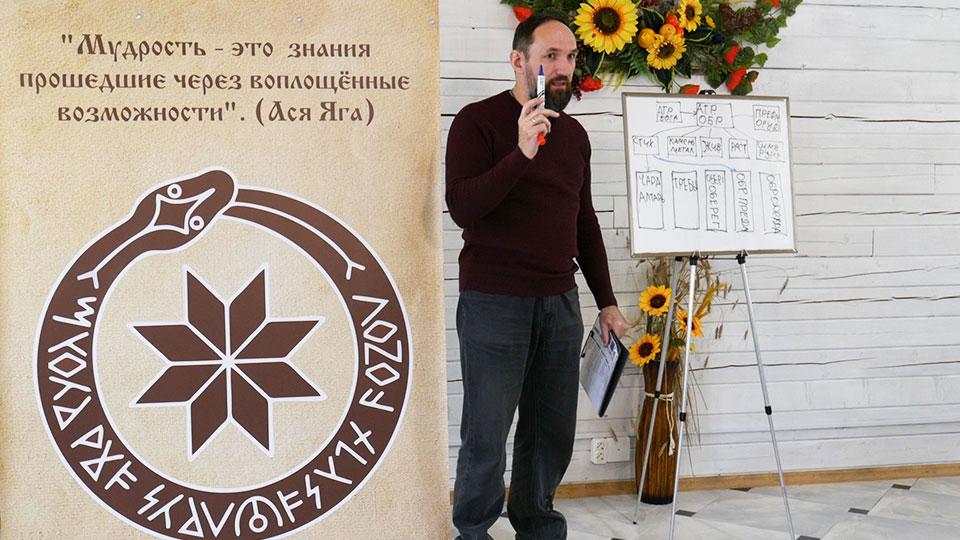 Выпускной в Школе Рун Славянских Богов 27