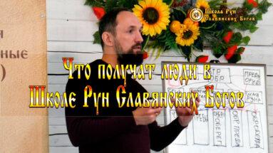 Что получат люди в Школе Рун Славянских Богов