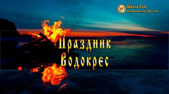 Праздник Водокрес, окончание велесовых святок или коляд