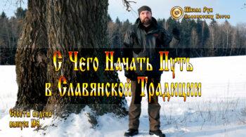 С Чего Начать Путь в Славянской Традиции