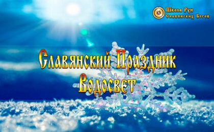 Славянский Праздник Водосвет