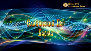 Славянский Бог Барма