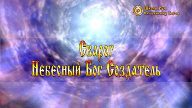 Сварог небесный Бог Создатель