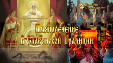 Имянаречение в славянской традиции