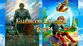 Славянский Бог войны Волх