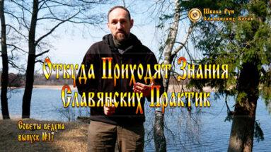 Откуда приходят знания славянских практик