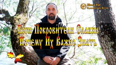 Боги покровители славян почему их важно знать