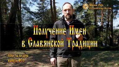 Получение Имен в Славянской Традиции