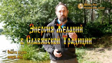 энергия желаний в славянской традиции