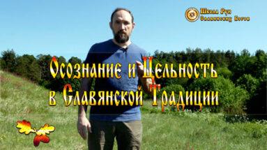 Осознание и Цельность в Славянской Традиции