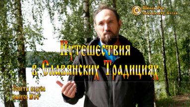 Путешествия в Славянских Традициях