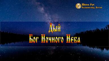 Дый Бог Ночного Неба
