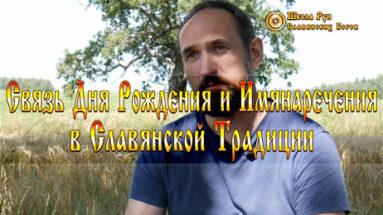 Связь Дня Рождения и Имянаречения в Славянской Традиции