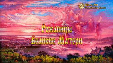 Рожаницы Великие Матери