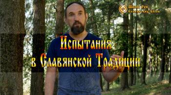 Испытания в Славянской Традиции
