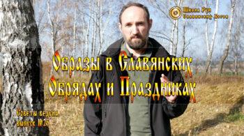 Образы в Славянских Обрядах и Праздниках