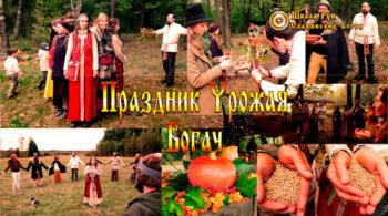 Праздник Урожая Богач