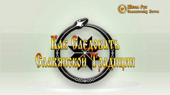Как Следовать Славянской Традиции