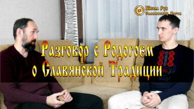 Разговор с Родогоем о Славянской Традиции.