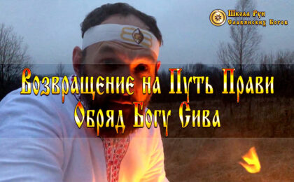 Возвращение на Путь Прави Обряд Богу Сива