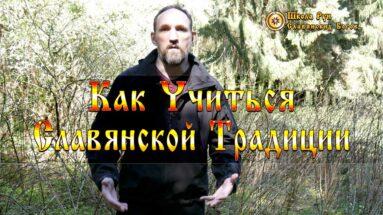 как учиться славянской традиции