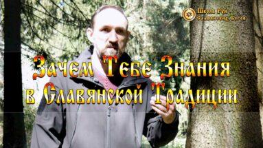 Зачем Тебе Знания в Славянской Традиции.