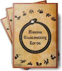 108 значений имён Славянских Богов