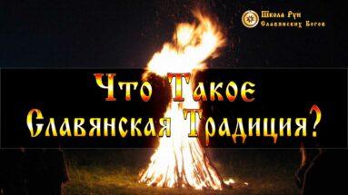 Что Такое Славянская Традиция