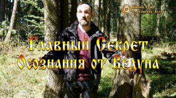 Главный Секрет Осознания от Ведуна