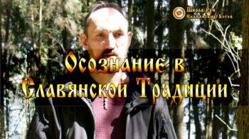 Осознание в Славянской Традиции