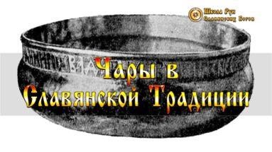 Чары в Славянской Традиции