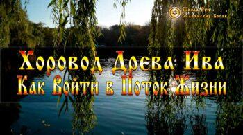Хоровод Древа Ива - Как Войти в Поток Жизни