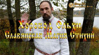 Хоровод Ольхи Славянская Магия Стихий