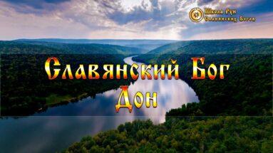 Славянский Бог Дон