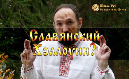 Славянский Хэллоуин