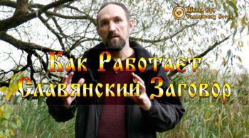 Как Работает Славянский Заговор