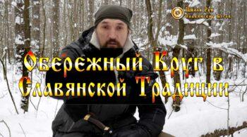 Обережный Круг в Славянской Традиции