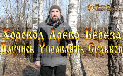 Хоровод Древа Береза - Научись Управлять Судьбой