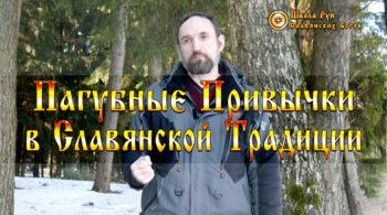 Пагубные Привычки в Славянской Традиции