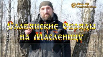 Славянские Обряды на Масленицу