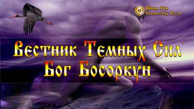 Вестник Темных Сил Бог Босоркун