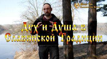 Дух и Душа в Славянской Традиции