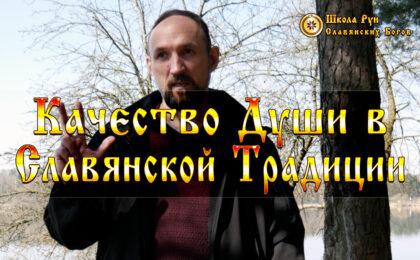Качество Души в Славянской Традиции