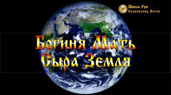 Богиня Мать Сыра Земля