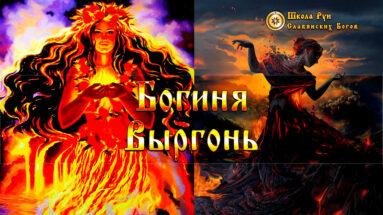 Богиня Выргонь